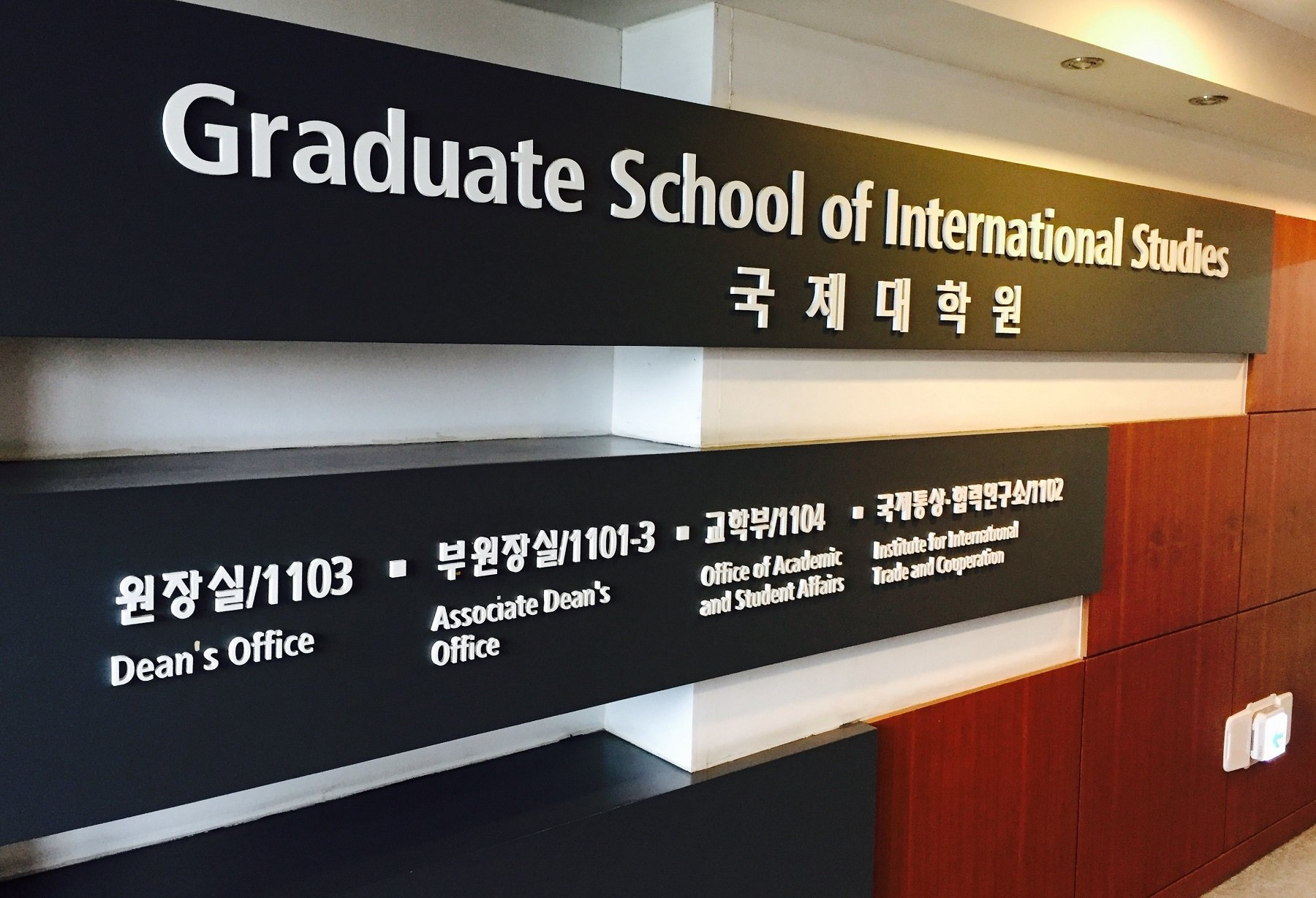 Martin Roll Speaks At EWHA Womans University In Korea About Global Asian Brands